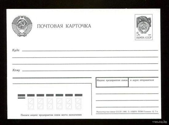 10 почтовых карточек СССР, 1991 года, чистые, Люкс, цена за все