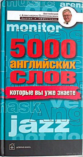 5000 английских слов