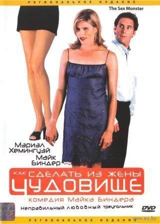 Как сделать из жены чудовище / The Sex Monster ( DVD5)