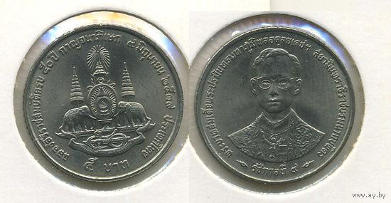 Таиланд 5 бат 1995 года