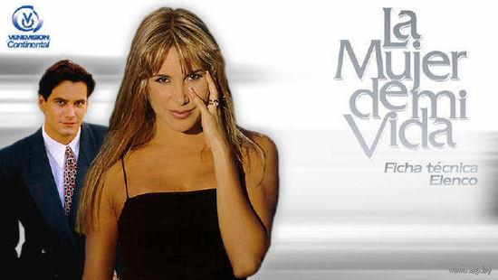Избранница (Женщина моей жизни) / La Mujer de Mi Vida. Весь сериал (США-Венесуэла, 1998) Скриншоты внутри
