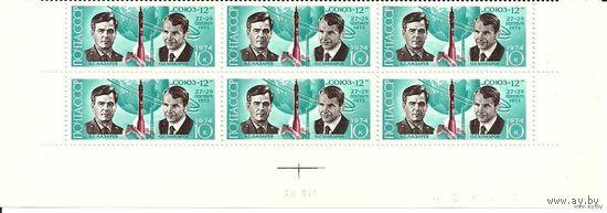 Союз-12. Часть листа 6 марок негаш. 1974 космос СССР
