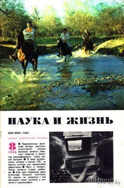 """Журнал """"Наука и жизнь"""", 1986, #8"""