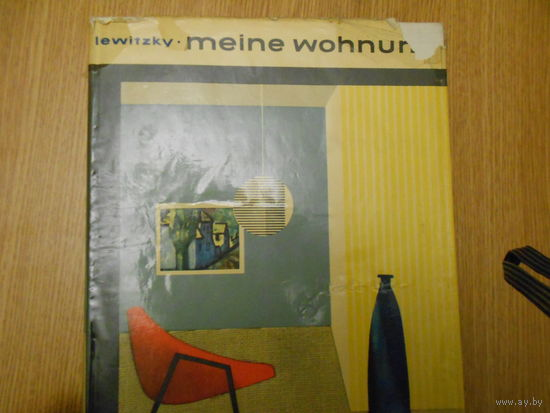Lewitzky H. Meine Wohnung. Моя квартира. На немецком языке. Берлин. Изд-во Veb Verlag fur Bauwesen. 1962г.