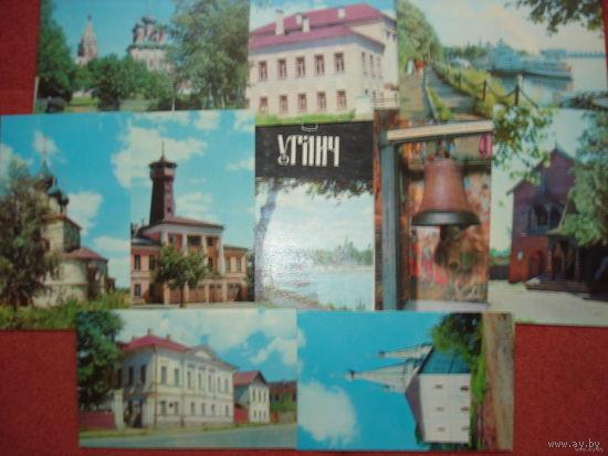 УГЛИЧ. КОМПЛЕКТ - 9 ОТКРЫТОК, 1971 ГОД.
