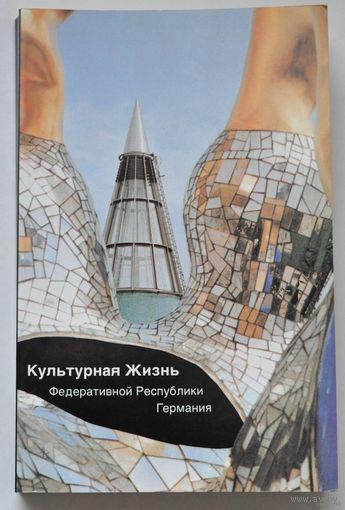 Книга Культурная жизнь ФРГ