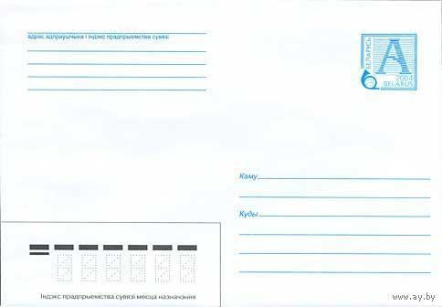 """Маркированный конверт номинала """"А"""" 2004 г."""