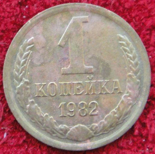 8066:  1 копейка 1982 СССР