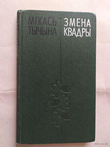"""М.Тычына""""Змена квадры""""\16"""