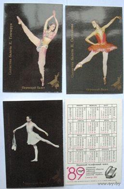 """Календарики """"Пермский балет"""", серия из 4 штук, 1989"""