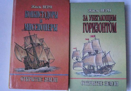2 книги Жюль Верна