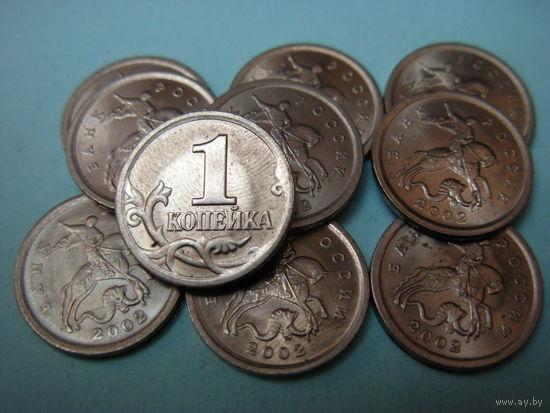 1 копейка 2002 год СП ОТЛИЧНЫЕ МНОГО