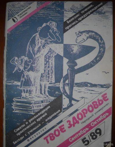 Твое здоровье,1989г.