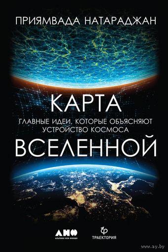 Карта Вселенной. Главные идеи, которые объясняют устройство космоса
