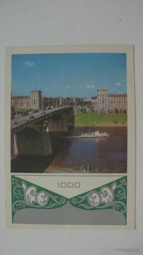 -- Витебск 1974 г