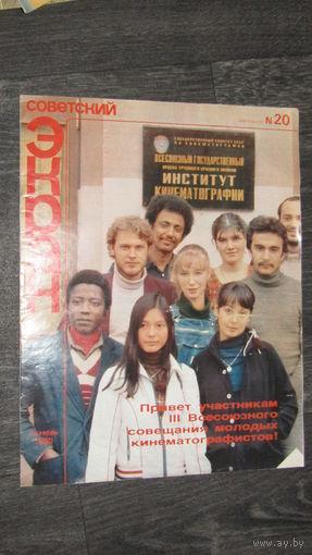 """Журнал""""Советский экран"""" 1980г"""