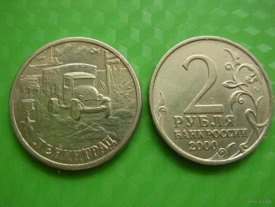2 рубля 2000 года Города герои Ленинград ОТЛИЧНЫЕ