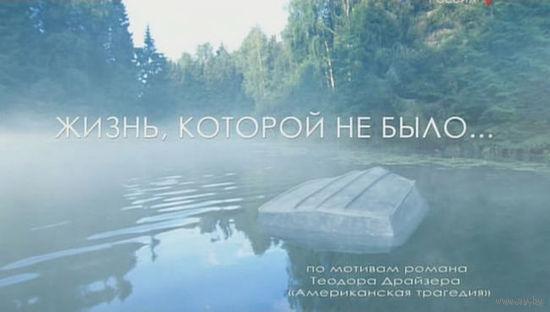 Жизнь, которой не было. Все 16 серий (2008) Скриншоты внутри