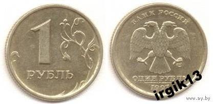 1 рубль 1997 года Мешковое состояние