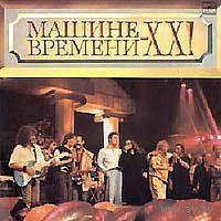 """2LP Группа МАШИНА ВРЕМЕНИ - """"Машине времени - ХХ!"""" (1990)"""