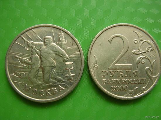 2 рубля 2000 года Города герои Москва ОТЛИЧНЫЕ
