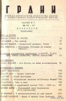 Грани. Сборник No7 (NoNo 40-51). Избранное.  /Германия. Изд-во: Посев 1977г./