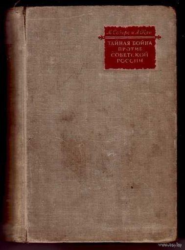 Сейерс М.,Кан А. Тайная война против Советской России. 1947г.