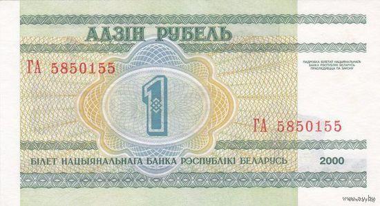 1 рубль 2000г.