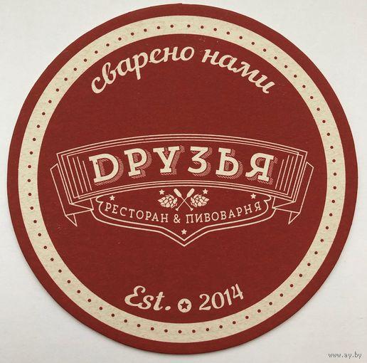 Подставка ресторана-пивоварни Друзья /Беларусь/-1