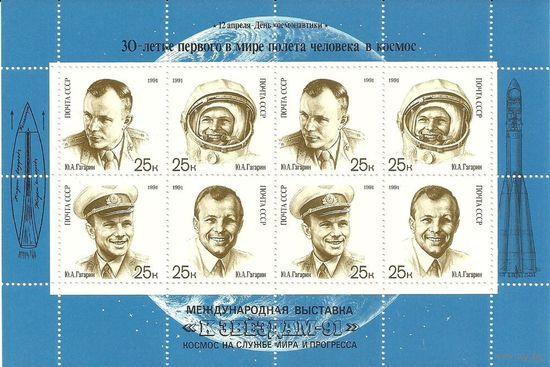 Надпечатка. День космонавтики. Малый лист негаш. 1991 космос СССР