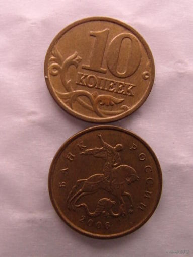 Россия 10 коп 2006г. (М) не магнитная   распродажа