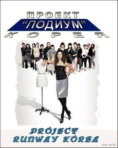 """Проект """"Подиум"""" Корея / Project Runway Korea. 1.2. сезоны. Перевод субтитры. Ведущая шоу - супермодель Ли Со Ра. (4 двд) Скриншоты внутри."""