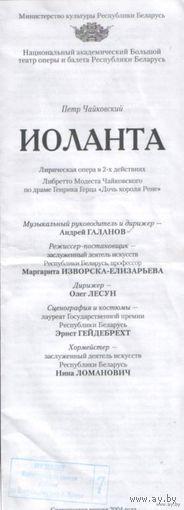 "Программка на оперу ""Иоланта"" П.Чайковский"