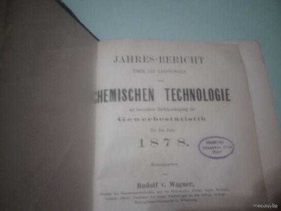 Химические технологии 1878 г. на немецком языке