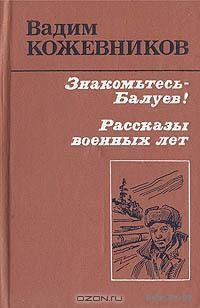 Знакомьтесь - Балуев! Рассказы военных лет