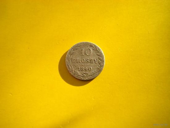 10 грошей 1840 г. M. W.