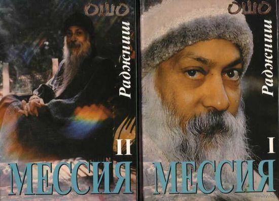 Ошо. Мессия. /В 2 томах/. Цена за 2 книги!  2003г.
