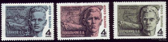 3 марки 1968 год Навечно зачислены
