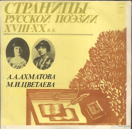А. А. Ахматова, М. И. Цветаева, Страницы Русской Поэзии XVIII-XX вв., LP 1978
