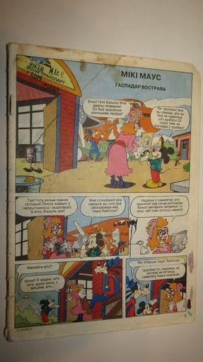"""Комикс""""Микки Маус """" /12 на бел-яз"""