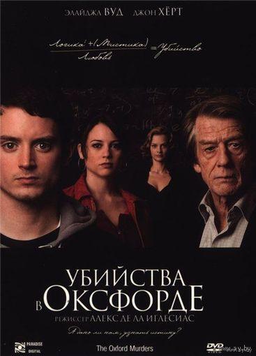 Убийства в Оксфорде  / The Oxford Murders (Элайджа Вуд,Джон Хёрт) DVD5