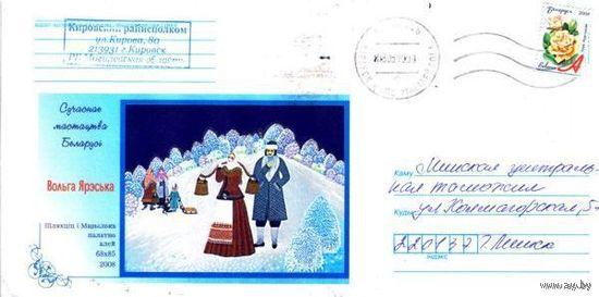 """2010. Конверт, прошедший почту """"Сучаснае мастацтва Беларусi. Вольга Ярэська"""""""