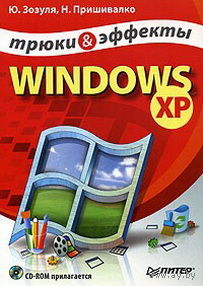 Windows XP.  Ю. Зозуля
