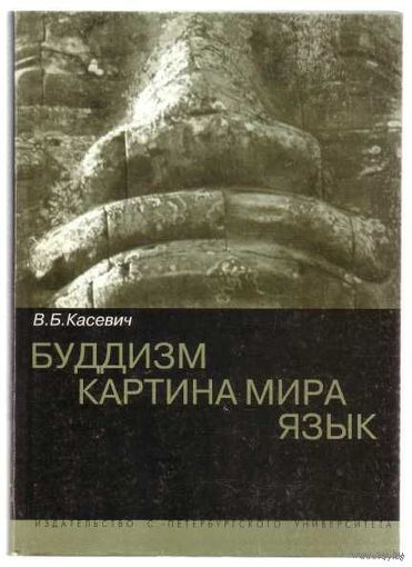 Касевич В  Буддизм. Картина мира. Язык. 2004г.