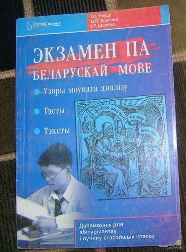 Экзамен по белорускому языку