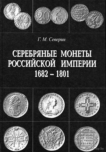 Серебряные монеты России 1682-1801 гг - на CD