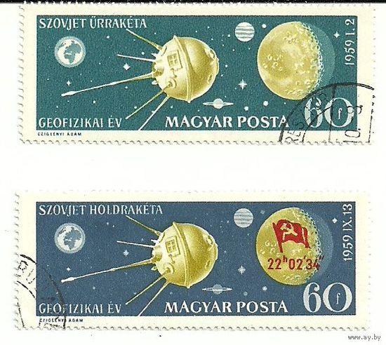 Космос. Венгрия. 1959. С надпечаткой и без