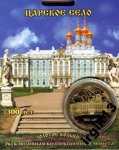 Эксклюзивная коллекционная монета - Царское Село