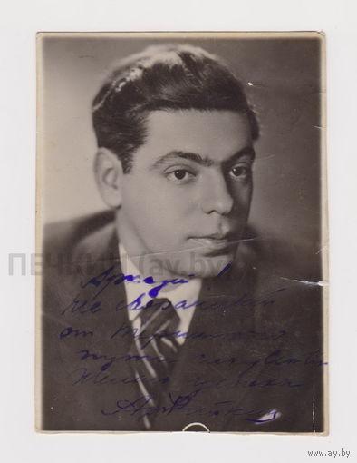 Райкин Аркадий Исаакович, фотография с автографом (ранний, без датировки)