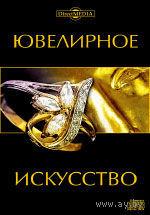 Ювелирное искусство: мир - образ украшений. Энциклопедия. 2000 стр. На CD